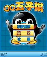 QQ手机五子棋beta1 for S60V5(QQ五子棋)正式版