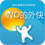 wo的外快 V1.3.1 for Android官方免费版