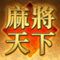 麻將天下(十三张麻将)1.3.9 for android