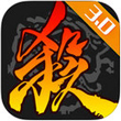 三国杀for iPhone5.1(策略卡牌)