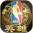 NBA英雄for iPhone6.0(篮球游戏)
