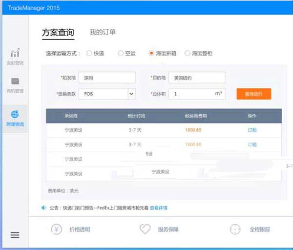 trademanager官方版v8.12.10