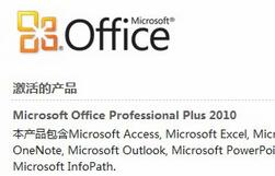 office 2010 toolkit怎么用