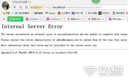 internal server error是什么意思?