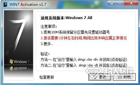 win7 activation怎么用?
